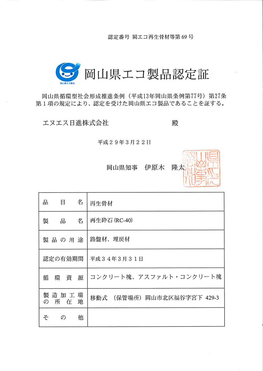 エコ認定証(移動式)